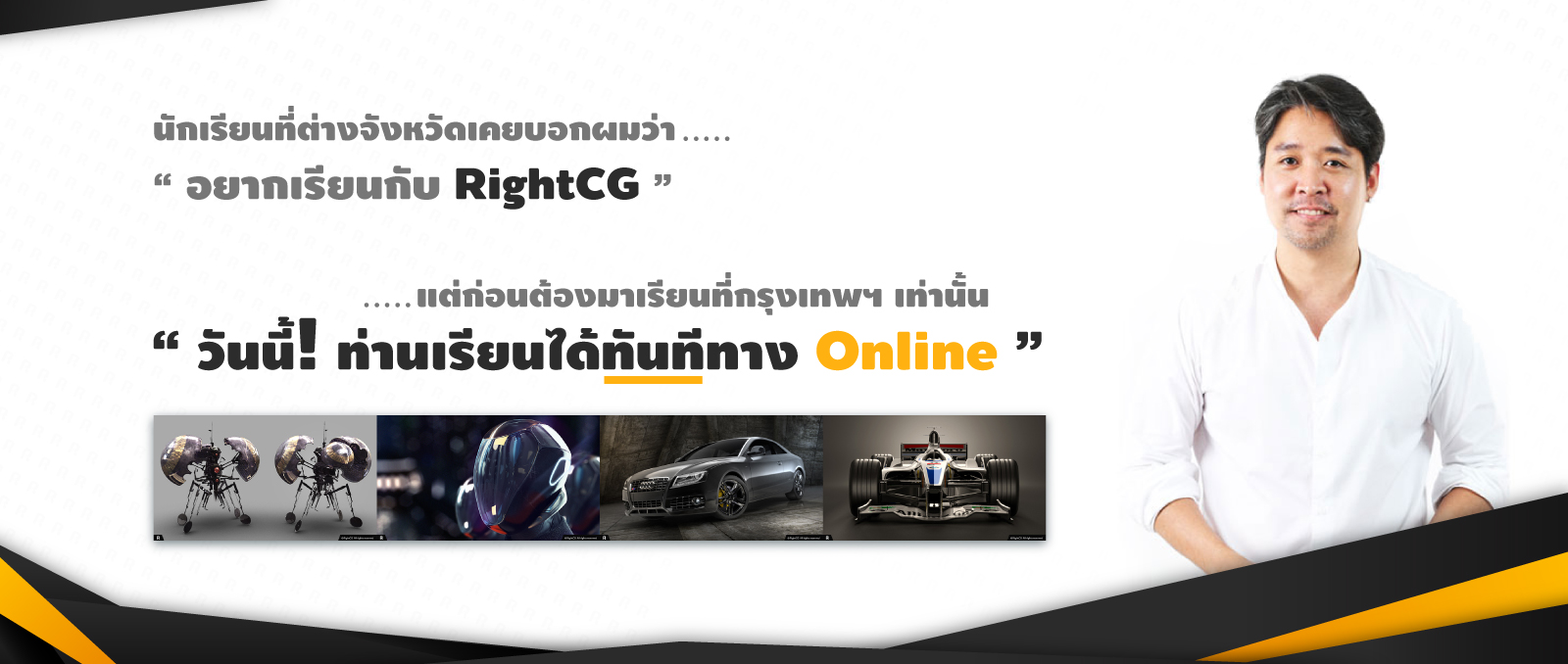 RightCG_Banner_Home_Phon_01_V01