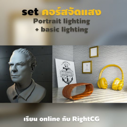 Online_LightingBeginner