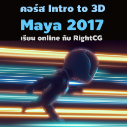 Online_intro-to-3D-Maya-2017