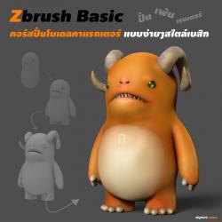 ZbrushBasicShopCover02